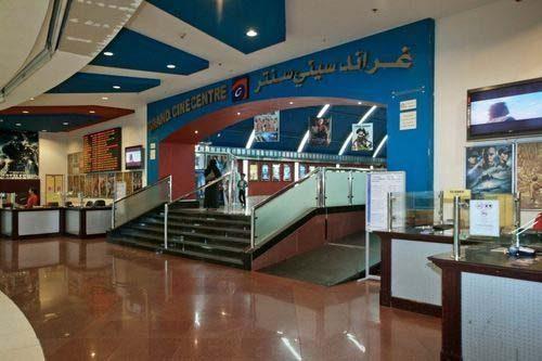Doha City Center Movie