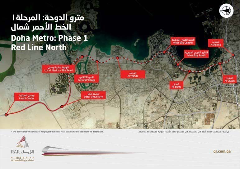 Doha Metro Phase 1 - Red Line North